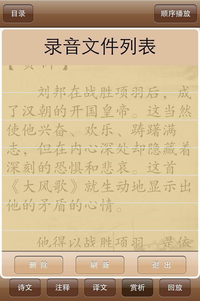 古诗教学过程结构流程图